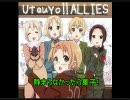 【APヘタリア替え歌】Utauyo!!ALLIES 歌ってみた【ナイツ】 thumbnail