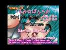 【ニコカラ】 くるみ☆ぽんちお 【OnVocal】 thumbnail