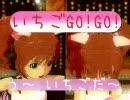 アイドルマスター「いちごGO!GO!」天海春香 with 高槻やよい