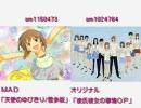 【アイドルマスター「天使のゆびきり」雪歩】比較版