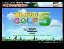 [PS3] みんなのGOLF 今の僕には芝が読めない Vol.05