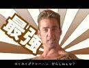 ガチムチホルノ【兄貴×チルミルチルノ】 thumbnail