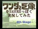 ワンダと巨像をSASUKEっぽく実況してみた~4th stage~