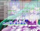 ボーカルガイド シグナルP「サンドリヨン」初音ミク Ver3【ニコカラ】 thumbnail