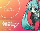 タイピング featuring 初音ミク thumbnail