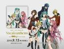 【9月15日発売】EXIT TUNES PRESENTS Vocaloanthems feat.初音ミク