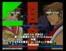 ZERO3 a-cho 第70回関西ランバト2on2 決勝 2007/03/04
