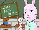 うさみのパーフェクトたんてい教室【替え歌ってます】