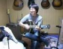 グニグーグーのギターで1曲 その75