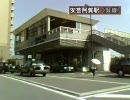 【けんけん動画】広島県道203号線《安芸阿賀停車場》