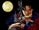 (SS版) 月下の棋士 -王竜戦- オープニングデモ