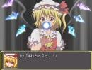 幻想少女大戦 紅(魔理沙ルート)を普通にプレイPart24