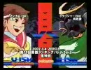 ZERO3 a-cho 第70回関西ランバト2on2 風神戦 2007/03/04