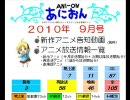 2010年9月 新作、再放送、劇場版アニメ放送情報+2010年秋アニメ紹介