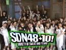 SDN48の自己紹介! SDN48+10!  thumbnail