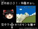 【ゆっくり実況】VIPマリオ3見てるだけじゃモノたりないのでプレイ part2 thumbnail