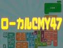 ローカルCMY47【合作】