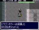 トルネコの大冒険2 剣のダンジョン(GBA版)Part6
