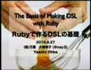 [rk10][27M07] Rubyで作るDSLの基礎