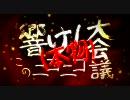 【開催決定】ニコニコ大会議(本物)告知動画