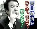 【ニコニコ動画】青山繁晴 在日中国人、国防動員法とネットの狭間で チャンネル桜 H22/8/27を解析してみた