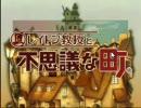 『レイトン教授と不思議な町』をもどかしい実況プレイ Part1 thumbnail