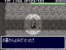 トルネコの大冒険2 剣のダンジョン(GBA版)Part7