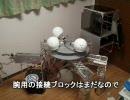 【ニコニコ動画】タチコマ1/2をつくってみる 【その11】を解析してみた