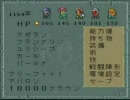 RomancingSaga2 低レベル&短時間でクリア3rd (11/32)