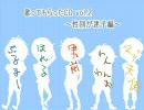 【歌ってもらったCD】vol.2 ~性別が迷子編~ ちょっとだけ thumbnail