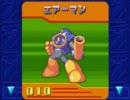 ロックマン&フォルテ 歴代キャラクター図鑑 No.001~034