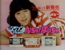 【ニコニコ動画】【懐かCM】1982年8月下旬などの懐かしい?CMを解析してみた