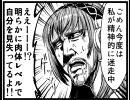 【ボーカロイド4コマ劇場】ボカロ漫画に声をあててみた【修羅場篇1】 thumbnail