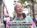 【1000人インタビュー】今、政府に言いたいこと5 チャンネル桜 H22/8/28