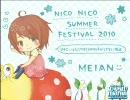 ニコニコサマーフェスティバル2010 D4C Part24 [メイアン/グランドフィナーレ]