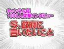 【1000人インタビュー】今、政府に言いたいこと チャンネル桜 H22/8/28