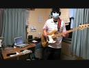 カズヤのごきげん♂ジャーニーのベースを弾いてみました。