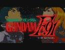 【MAD】機動戦士ガンダム F91 君を見つめて 後期OP風 thumbnail