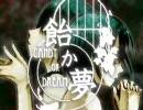 『飴か夢』を歌ってみた【ヲタみんver.】 thumbnail