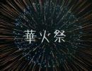 【42人で】Fire◎Flower歌ってみた_華火祭【打ち上げろ!!】 thumbnail