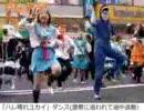 「ハレ晴れユカイ」ダンス しかし警察に追われて途中退散