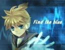 【カバー】鏡音レンで「Find the blue」【いとうかなこ】