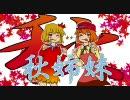 【東方】秋姉妹マジ姉妹【手書き】 thumbnail