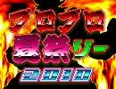 【祭】ブロブロ夏祭リー2010!!!【祭】 thumbnail
