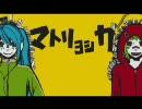 マトリョシカ 歌ってみた 【ナイ】 thumbnail