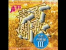 百歌声爛 -近藤隆- thumbnail