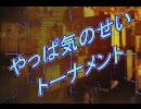 【MUGEN】やっぱ気のせいトーナメント Part1