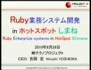 [rk10][29M06] Ruby業務システムの広がりとホットスポット島根