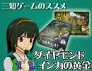 【卓M@s】ボードゲームノススメ「ダイヤモンド」「インカの黄金」 (前編)