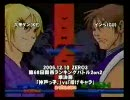 ZERO3 a-cho 第69回関西ランバト2on2 準決勝 2007/01/14